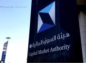 263 مليار ريال جمعتها السوق المالية السعودية من طرح الأوراق المالية في 2020