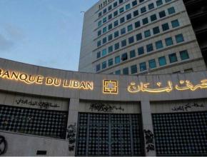 مصرف لبنان يوجه البنوك بتقديم قروض بشيكات دولارية ميسرة لمتضرري انفجار بيروت