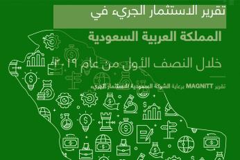 ما مجال عمل الشركات السعودية الناشئة التي حصلت على 40 مليون دولار؟