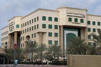 وزارة التربية الإماراتية: إعلان نتائج الثانوية العامة الثلاثاء القادم بالرسائل النصية