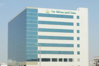 مكافحة الفساد السعودية تنظر تعطيل تنفيذ حكم لرجل أعمال ضد شقيقه وشركائه برد مطالبات 21 مليار