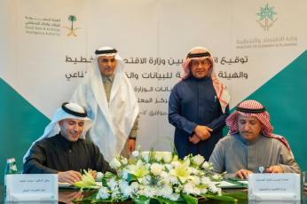 """""""الاقتصاد والتخطيط"""" السعودية تسبق في التحول نحو السحابة الحكومية"""