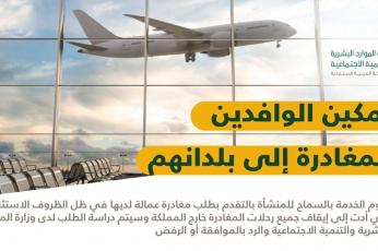 السعودية تطلق مبادرة تمكين الوافدين من العودة لبلدانهم