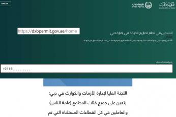 دبي:  التسجيل يوميا بتصريح الحركة إلزامي للجميع