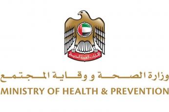 الإمارات تسجل 300 حالة إصابة جديدة بفيروس كورونا المستجد / كوفيد - 19