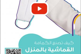 الكمامة القماشية هي الحل، اكتشف دليل وزارة الصحة السعودية للكمامات لمواجهة فيروس كورونا المستجد