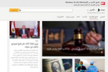 مايكروسوفت تسرح صحفيين في مصر والسعودية والإمارات وتستبدلهم بروبوت