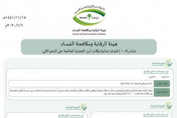 السعودية تخضع مسؤولين حكوميين متورطين بـ 105 قضية فساد مالي وإدارية