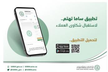 السعودية: إطلاق تطبيق لحماية المستهلك في قطاعات البنوك والتأمين والتمويل