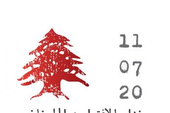 المغتربون اللبنانيون يطلقون مبادرة إنقاذ