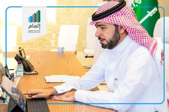 """السعودية: تطبيق ومنصة """"إتمام"""" لتقديم 36 خدمة إلكترونية للمطورين"""