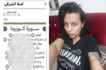 فتاة تونسية تزعم تلقيها تهديدات بالقتل بعد حكم بسجنها بتهم اساءة إلى الدين