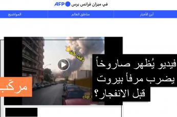 كشف تزييف فيديو يظهر صاروخا يفجر ميناء بيروت