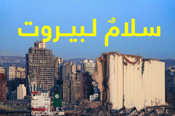 توحيد بثّ جميع قنوات إمارة الشارقة التلفزيونية لحملة سلام لبيروت