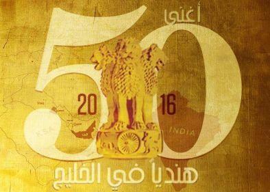 قائمة أغنى 50 هندياً في الخليج 2016