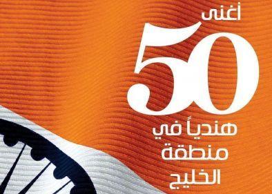 قائمة أغنى 50 هندياً في الخليج 2017