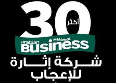 قائمة أكثر 30 شركة إثارة للإعجاب