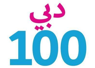 قائمة الشخصيات الأكثر تأثيراً في دبي