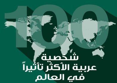 قائمة أكثر 100 شخصية عربية تأثيراً في العالم