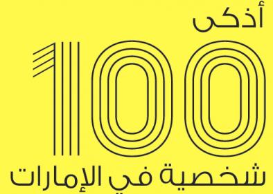 قائمة أذكى 100 شخصية في الإمارات
