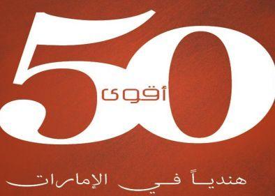 قائمة أقوى 50 هندياً في الإمارات