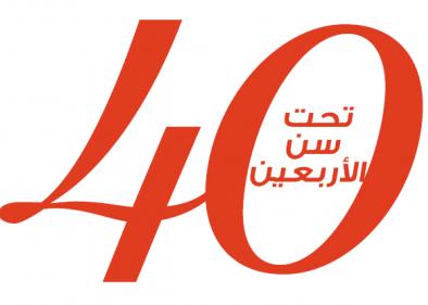 قائمة 40 عربياً تحت سن الأربعين