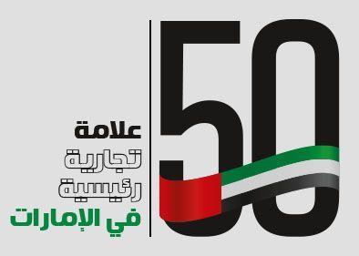 قائمة 50 علامة تجارية رئيسية في الإمارات