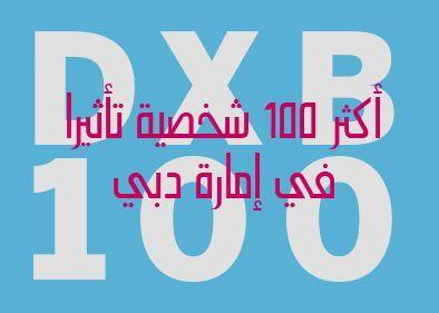 قائمة أكثر 100 شخصية تأثيرا في إمارة دبي