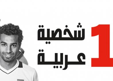 قائمة أقوى 100 شخصية عربية 2018