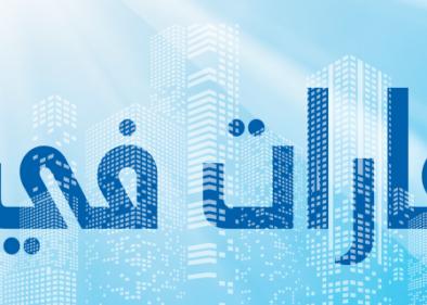 قائمة رواد العقارات في الإمارات 2018