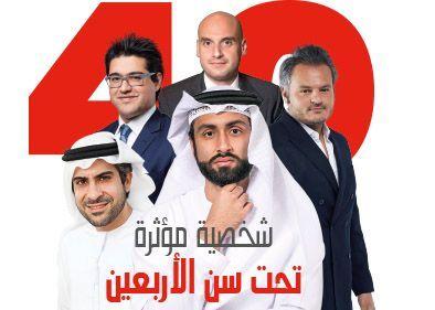 قائمة أبرز 40 تحت سن 40