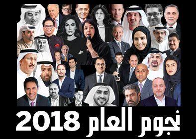 قائمة نجوم العام 2018 في الإمارات
