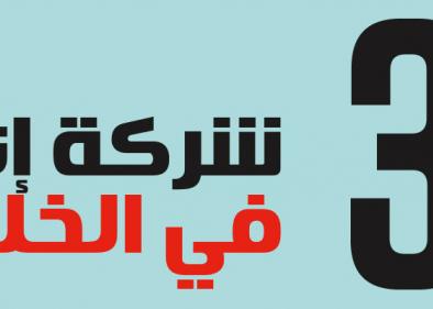 قائمة أكثر 30 شركة إثارة للإعجاب في الخليج 2019