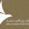 مكتب أبو ظبي للاستثمار يحول  535 مليون درهم لشركة القابضة لتعزيز الابتكار
