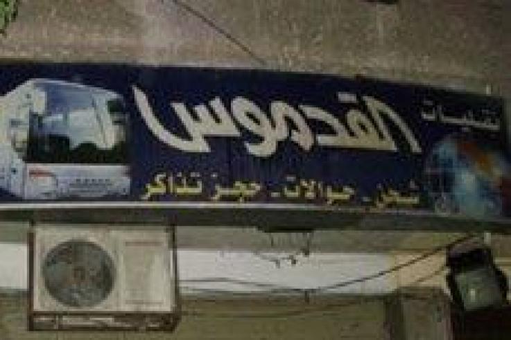 """سوريا: عصابة مسلحة تنهب شركتي """"القدموس"""" و""""إيزلا"""" في القامشلي وتقتل ضابطاً وابنه"""
