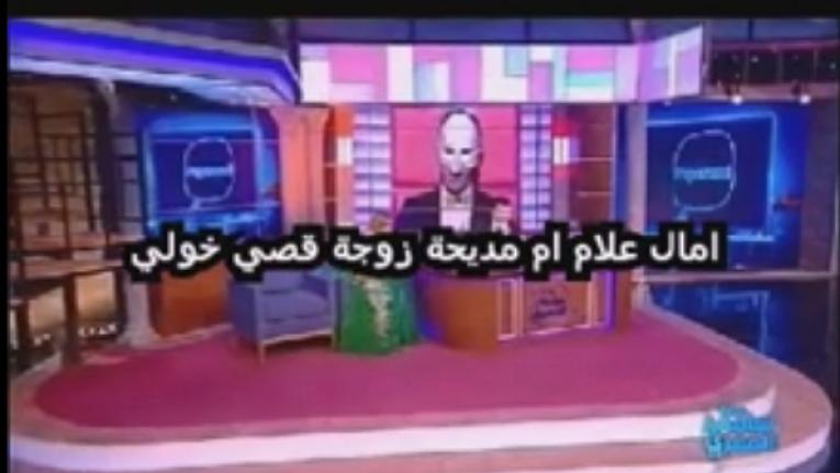 ممثلة تونسية تؤكد أن قصي خولي زوج ابنتها في الولايات المتحدة الأمريكية