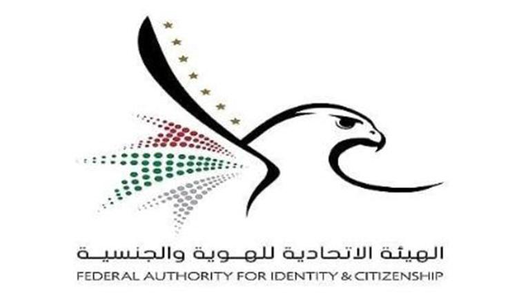 تعليق التنقل ببطاقة الهوية لمواطني الإمارات ومواطني مجلس التعاون