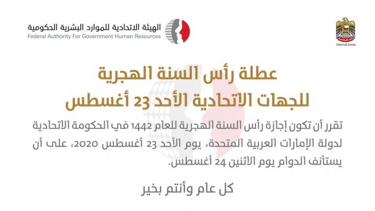 الإمارات: الأحد 23 أغسطس اجازة رأس السنة الهحرية