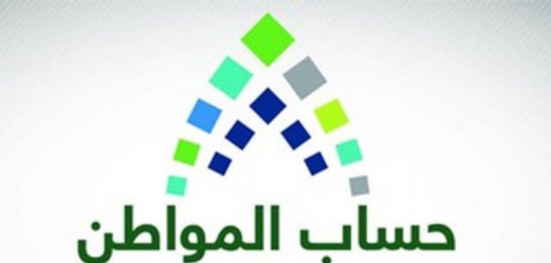 """السعودية: برنامج """"حساب المواطن"""" يوزع 2.7 مليار ريال في مارس"""