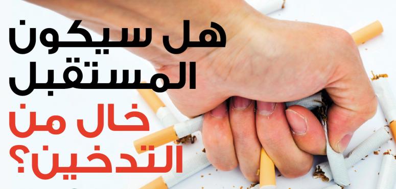 بالفيديو: هذا هو مستقبل التدخين