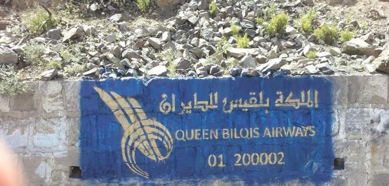 خطوط الملكة بلقيس اليمنية تطلق رحلات منتظمة إلى الأردن