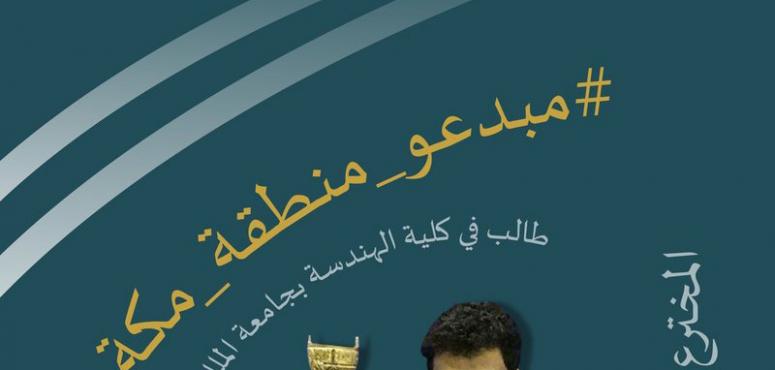 طالب سعودي، 25 سنة، يفوز بجائزة أفضل مخترع على مستوى العالم