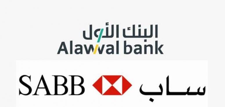 البنك الأول وساب بعد الاندماج: ثالث أكبر بنك بالسعودية من حيث الأصول