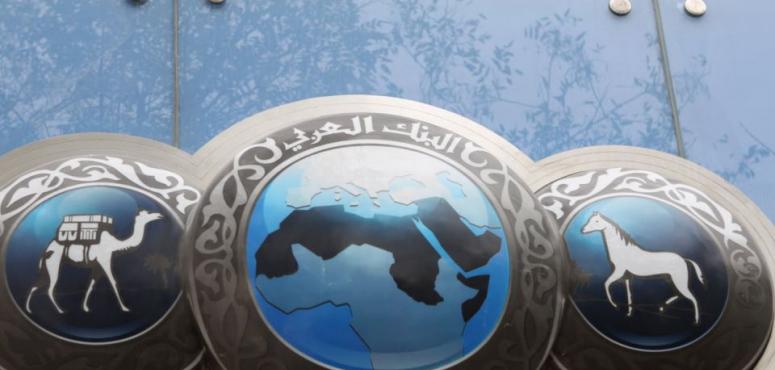 البنك العربي يعلن زيادة صافي أرباح النصف الأول إلى 453 مليون دولار