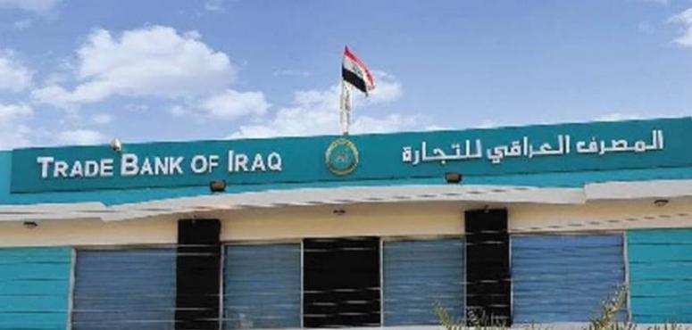 «دنانير» أكبر محفظة استثمارية يطلقها المصرف العراقي للتجارة بالشراكة مع ألبن أسيت أدفايزرز