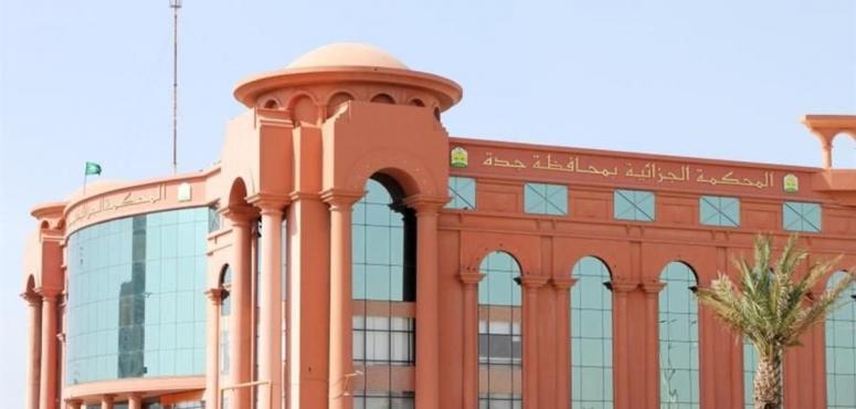 تعويض سجين سعودي بـ 750 ألف ريال بعد ثبوت براءته