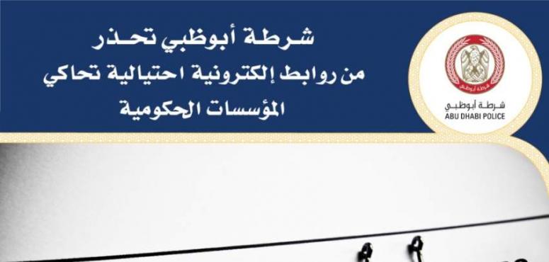 شرطة أبوظبي تحذر من مواقع إلكترونية احتيالية تحاكي المؤسسات الحكومية