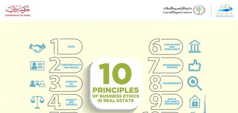 10 مبادئ للسلوك وأخلاقيات العمل في القطاع العقاري من أراضي دبي