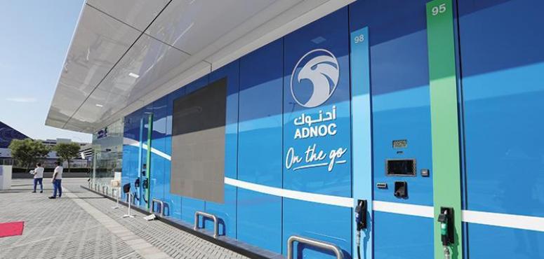 أدنوك للتوزيع تطلق محطات الخدمة المستقبلية في الإمارات