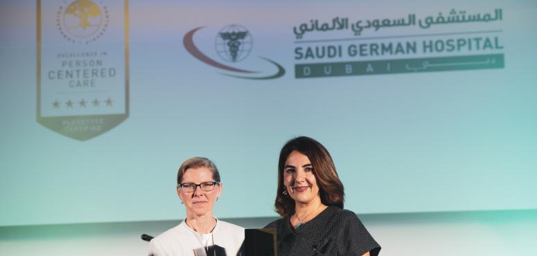 المستشفى السعودي الألماني بدبي ينال جائزة التميز في الرعاية الطبية الشخصية